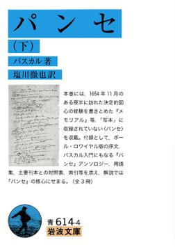 パンセ (下)-電子書籍