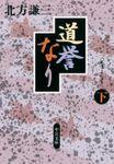 道誉なり(中公文庫)