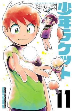 少年ラケット 11-電子書籍