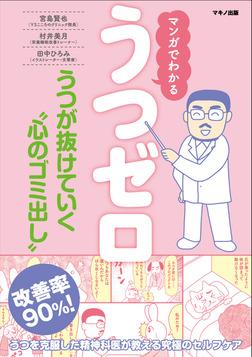 うつゼロ-電子書籍