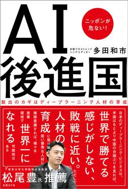 AI後進国 ニッポンが危ない!-電子書籍