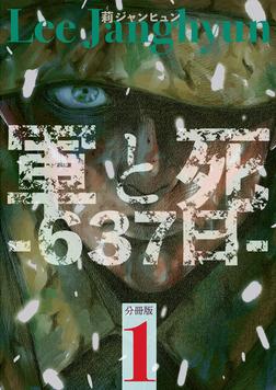 軍と死 -637日- 分冊版1-電子書籍