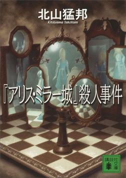 『アリス・ミラー城』殺人事件-電子書籍