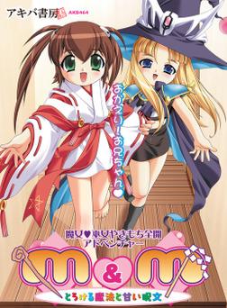 M&M ~とろける魔法と甘い呪文~-電子書籍