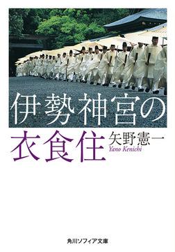 伊勢神宮の衣食住-電子書籍