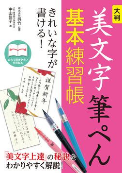 大判 美文字筆ぺん基本練習帳 きれいな字が書ける!-電子書籍