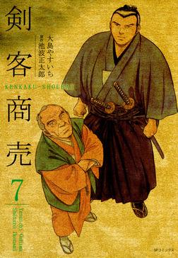 剣客商売 7巻-電子書籍
