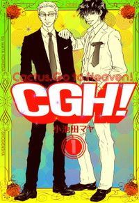 CGH!〈Cactus,Go to Heaven!〉