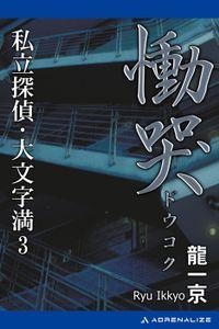 私立探偵・大文字満(3) 慟哭(どうこく)