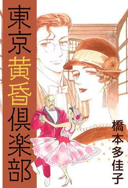 東京黄昏倶楽部-電子書籍