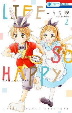 LIFE SO HAPPY 2巻-電子書籍