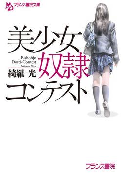 美少女奴隷コンテスト-電子書籍