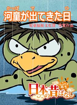 【フルカラー】「日本の昔ばなし」 河童が出てきた日-電子書籍
