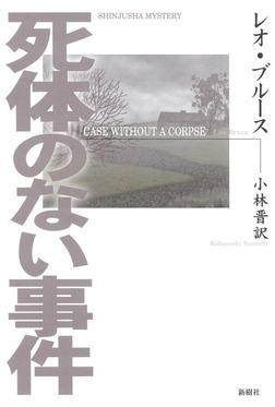 死体のない事件-電子書籍