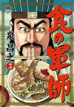 食の軍師 3-電子書籍