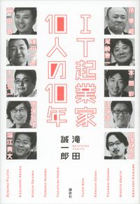 IT起業家10人の10年