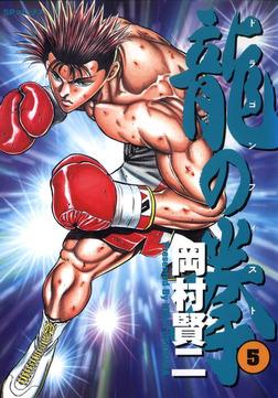 龍の拳 5巻-電子書籍