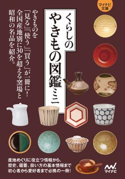 【マイナビ文庫】くらしのやきもの図鑑ミニ-電子書籍