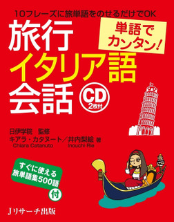 単語でカンタン!旅行イタリア語会話-電子書籍