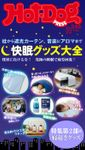 Hot-Dog PRESS (ホットドッグプレス) no.245 快眠グッズ大全