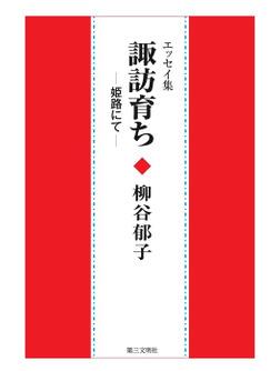 諏訪育ち─姫路にて─-電子書籍