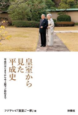 皇室から見た平成史――平成のはじまりから今上陛下ご即位まで-電子書籍