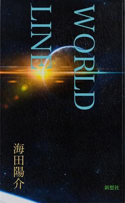WORLD LINE-電子書籍