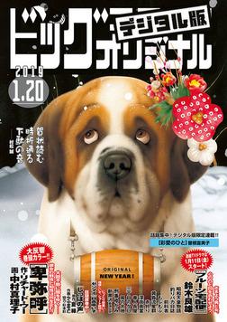 ビッグコミックオリジナル 2019年2号(2019年1月4日発売)-電子書籍