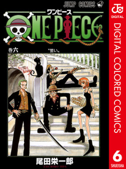 ONE PIECE カラー版 6-電子書籍