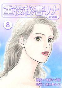 重役秘書リナ【完全版】(8)