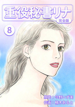 重役秘書リナ【完全版】(8)-電子書籍