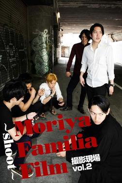Moriya Familia Film ~shoot~ 撮影現場 vol.2-電子書籍