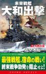 未来戦艦大和出撃(コスモノベルズ)