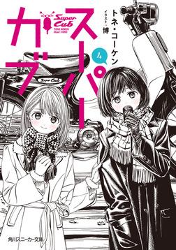 スーパーカブ 4【電子特別版】-電子書籍