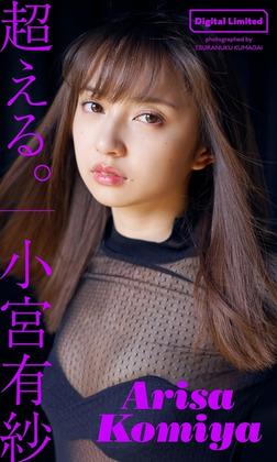 【デジタル限定】小宮有紗写真集「超える。」-電子書籍