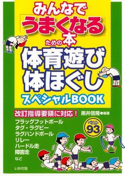 みんなで「うまくなる」ための本体育遊び体ほぐしスペシャルBOOK-電子書籍