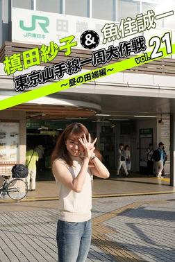 槙田紗子&魚住誠一 東京山手線一周大作戦 vol.21 ~昼の田端編~-電子書籍