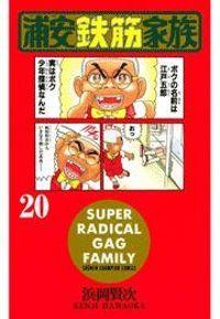 浦安鉄筋家族(20)