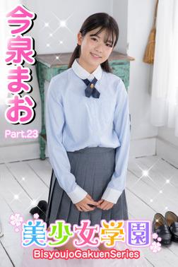 美少女学園 今泉まお Part.23-電子書籍