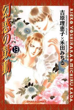 幻惑の鼓動(13)-電子書籍