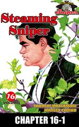 STEAMING SNIPER, Chapter 16-1