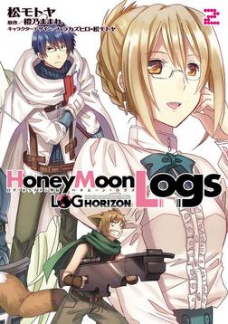 ログ・ホライズン外伝 HoneyMoonLogs 2-電子書籍