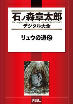 リュウの道(2)-電子書籍