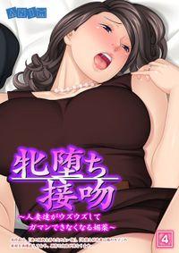 牝堕ち接吻 ~人妻達がウズウズしてガマンできなくなる媚薬~(4)