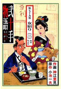 弐十手物語(79)