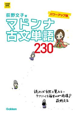 マドンナ古文単語230 パワーアップ版-電子書籍