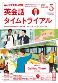 NHKラジオ 英会話タイムトライアル 2020年5月号