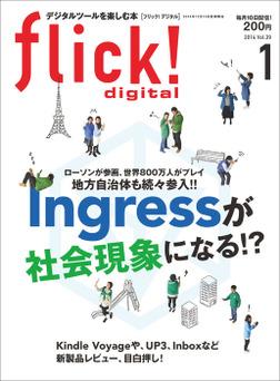 flick! digital 2015年1月号 vol.39-電子書籍
