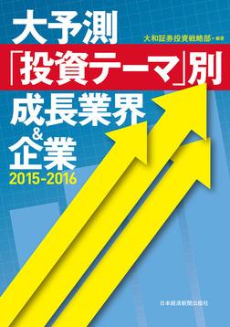 大予測「投資テーマ」別 成長業界&企業 2015-2016-電子書籍