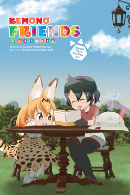 Kemono Friends à la Carte, Vol. 2